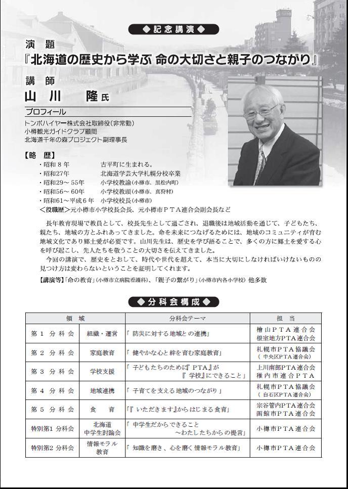 小樽大会 案内チラシ3