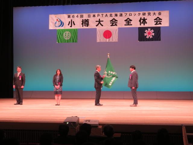 旭川大会へのバトンタッチ
